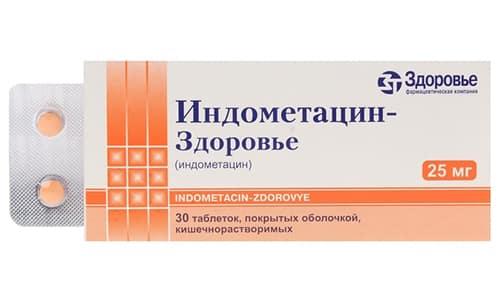 Индометацин - препарат, обладающий жаропонижающим, болеутоляющим и противовоспалительным действиями